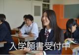 平成28年度 日章学園九州国際高等学校 10月期入学試験