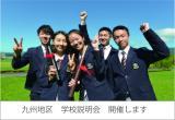 九州地区学校説明会開催